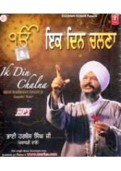 Ik Din Chalna - MP3s of Bhai Harbans Singh Ji Jagadhri Wale