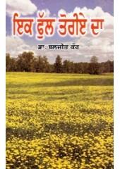 Ik Phul Toriye Da - Book By Dr. Baljeet Kaur
