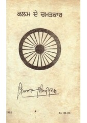 Kalam De Chamatkar - Book By Piara Singh Padam ( Old Condition as New Edition is not available for this title )