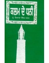 Kalam De Dhani - Book By Piara Singh Padam