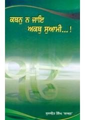 Kathan Na Jae Akath Suwami - Book By Surjit Singh Sajan