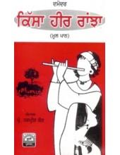 Kissa Heer Ranjha Mool Path - Book By Prof. Harpreet Kaur