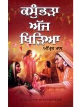 Ksumbharha Ajj Khirhia - Book By Amrit Mann