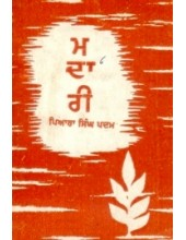Madari - Book By Piara Singh Padam
