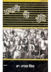 Malwe De Tappe - Book By Dr. Nahar Singh