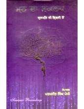 Man Da Sankalp - Gurmat di Darishti Ton - Book By Paramjit Singh Pammi