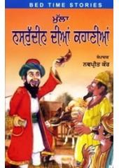 Mullah Nasirudin Dian Kahanian - Book By Navpreet Kaur
