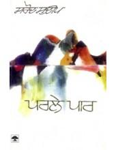 Parle Paar - Book By Sarod Sudeep