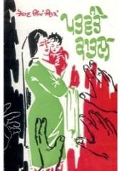 Patwante Katal - Book By Sohan Singh Seetal