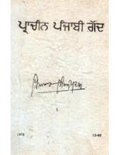 Prachin Punjabi Gadd - Book By Piara Singh Padam