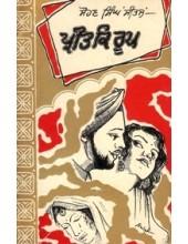 Preet Ke Roop - Book By Sohan Singh Seetal
