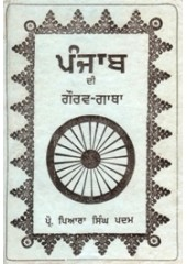 Punjab Di Gaurav Gatha - Book By Piara Singh Padam