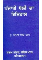 Punjabi Boli Da Itihaas - Book By Piara Singh Padam