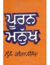 Puran Manukh - Book By Pri. Ganga Singh