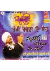 Rakkheen Charna De Kol - MP3s of Bhai Harbans Singh Ji Jagadhri Wale