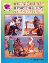 Sachittar Jeevan Baba Deep Singh Ji Shaheed - Baba Banda Singh Ji Bahadur - Bahi Mani Singh Ji Shaheed - Book By Dr. Ajit Singh Aulakh
