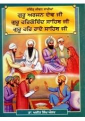 Sachittar Jeevan Sakhian Guru Arjan Dev Ji - Guru Har Gobind Sahib Ji - Guru Har Rai Sahib Ji - Book By Dr. Ajit Singh Aulakh