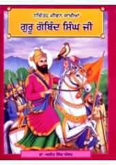 Sachittar Jeevan Sakhian Guru Gobind Singh Ji - Book By Dr. Ajit Singh Aulakh