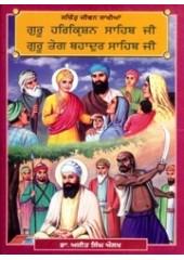 Sachittar Jeevan Sakhian Guru Har Krishan Sahib Ji - Guru Teg Bahadur Sahib Ji - Book By Dr. Ajit Singh Aulakh