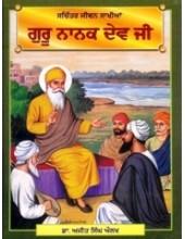 Sachittar Jeevan Sakhian Guru Nanak Dev Ji - Book By Dr. Ajit Singh Aulakh