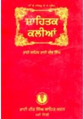 Sahitak Kaliyan - Book By Bhai Vir Singh Ji