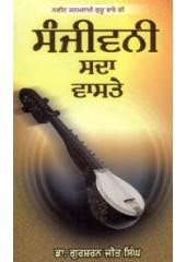 Sanjeevani Sada Vaste - Book By Dr. Gursharanjit Singh