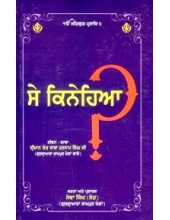 Se Kinehia In Punjabi - Book By Sant Sewa Singh