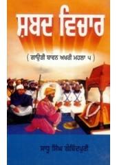 Shabad Vichar - Bavan Akhri Mahala 5 - Book By Sadhu Singh Gobindpuri
