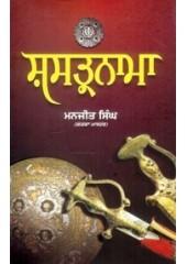Shastarnama - Book By Manjit Singh 'Gatka Master'