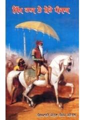 Sikh Raj Te Shere-Punjab - Book By Sohan Singh Sheetal