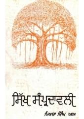 Sikh Sampradavali - Book By Piara Singh Padam