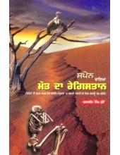 Spain Via Maut Da Registan - Book By Charanjit Singh Sujjo