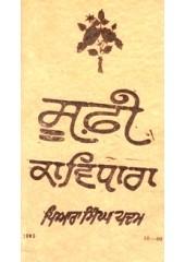 Sufi Kavidhara - Book By Piara Singh Padam
