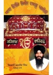 Thal Vich Tin Vastu Paiyo - Book By Gyani Amrik Singh Ji Chandigarh Wale