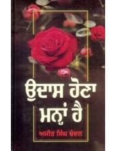 Udaas Hona Manahan Hai - Book By Ajit Singh Chandan