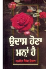 Udaas Hona Manahan Hai - Book By Ajit Singh Chandan
