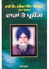 Varan Te Persang - Book By Giani Daya Singh Dilbar