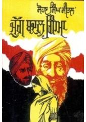 Yug Badal Gaya - Book By Sohan Singh 'Seetal'