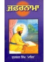 Zafarnama - Book By Gurbachan Singh Makin