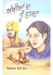 Akkhian Ch Toon Wasda Book By Shivcharan Jaggi Kussa