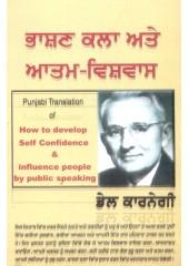 Bhashan Kala Ate Aatamvishwas Book By Dale carnagie