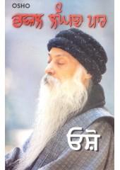 Bhavjal Langhna Paar Book By Osho