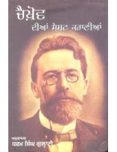 Chekhov Dian Sareshat Kahanian Book By Dharam Singh Gulati