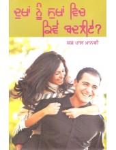 Dukhan Nu Sukhan Wich Kiwen Badaliye Book By Yash Paul Manvi