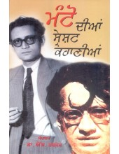 Manto Dian Sareshat Kahanian Book By Dr S Tarsem
