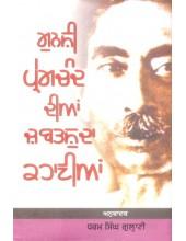 Munshi Prem Chand Dian Zabatshuda Kahanian Book By Dharam Singh Gulati