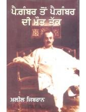 Paigambar Ton Paigambar Di Maut Tak - Book By Khalil Gibran