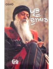 Prabhu Duaar Book By Osho
