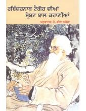 Rabindernath Tagore Diyaan Shresht Bal Khaniyaan  By Prof Veena Arora