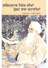 Rabindernath Tagore Diyaan saarest Bal Khaniyaan  By Prof Veena Arora